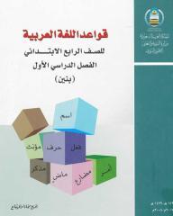 قواعد اللغة العربية[1].pdf