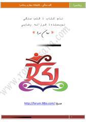 Ghalbe sangi(www.zarhonar.ir).pdf