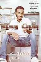 محمد الكناني - بقيت وحيد.mp3