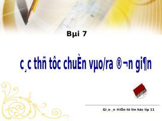 Bgdt-bai7-_Cac_thu_tuc_chuan_vao__ra_don_gian.ppt
