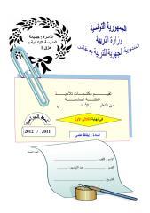 class6 doc18.pdf