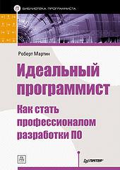Martin_Idealnyy-programmist.424034.fb2