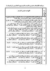 الأهداف قصيرة المدى للمستوى الخامس.doc