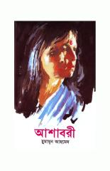 Humayun Ahmed -ASHABORI.pdf