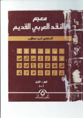 معجم النقد العربي القديم ج1.pdf