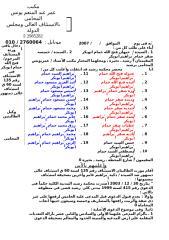 إدخال خصوم جدد 135 لسنة 60.doc