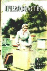 Пчеловодство_1951_09.pdf